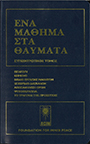 Greek Language ACIM