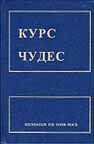 Russian Language ACIM